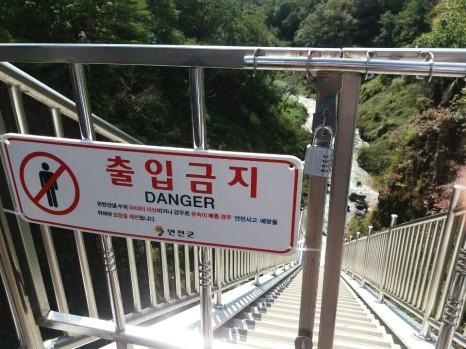 Jaein Falls in October 2016. Photo credit: Kim Dahye